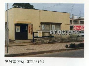 開設事務所